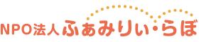 NPO法人ふぁみりぃ・らぼ