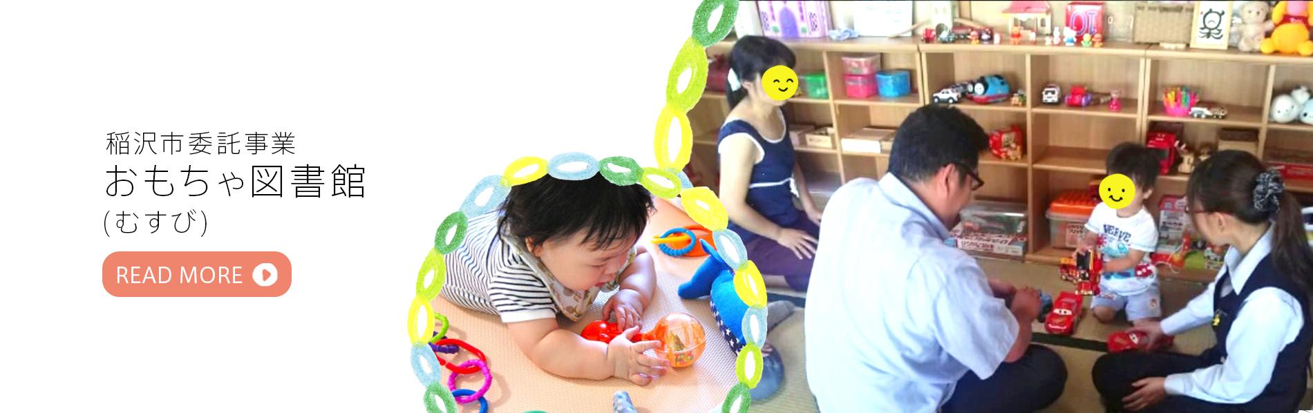児童館でおもちゃを使って遊ぶ子ども